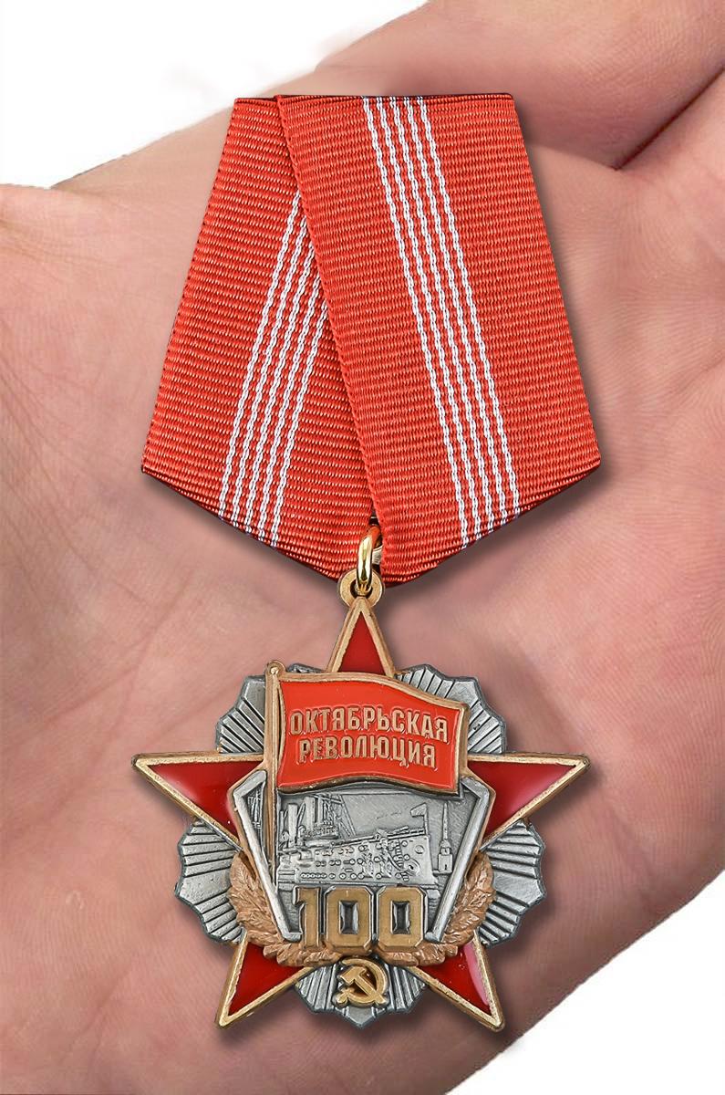 """Заказать медаль """"Октябрьской Революции 100 лет"""""""