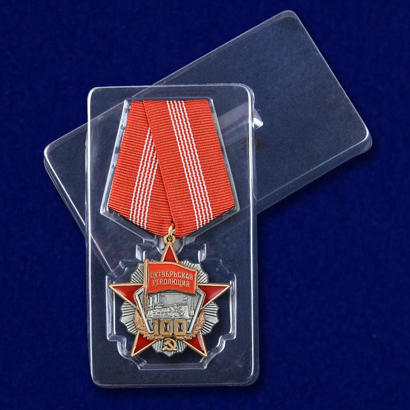 """Медаль """"Октябрьской Революции 100 лет"""" с доставкой"""