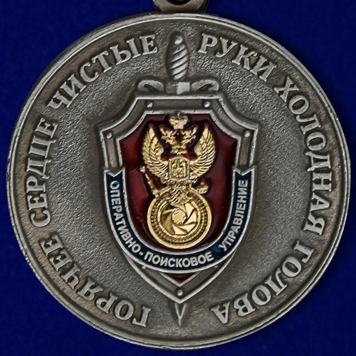 """Медаль """"Оперативно-поисковое управление"""" ФСБ России"""