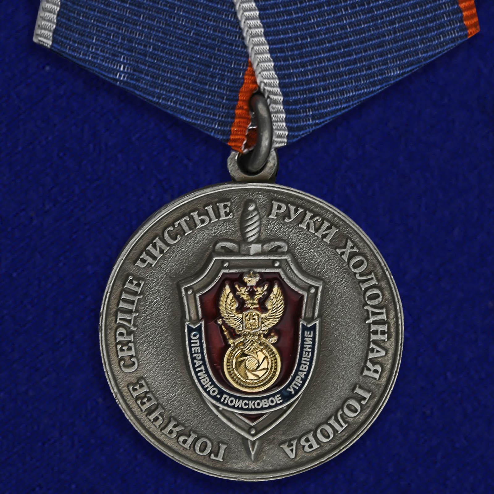 Купить медаль Оперативно-поисковое управление ФСБ России на подставке выгодно