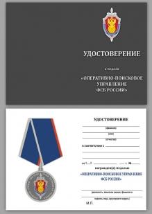 Медаль Оперативно-поисковое управление ФСБ России на подставке - удостоверение