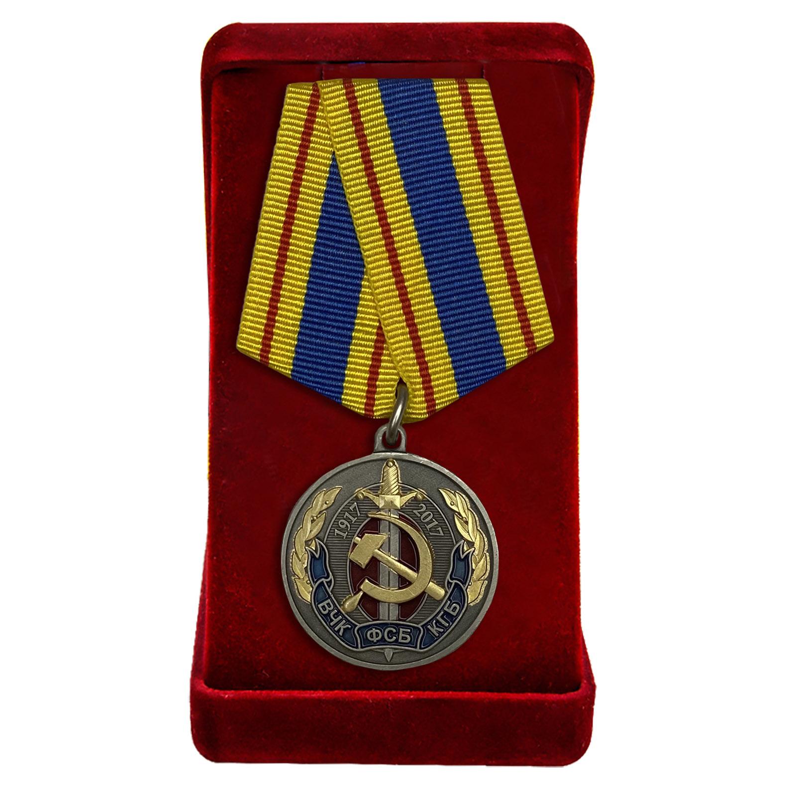 """Медаль """"Органам Государственной безопасности - 100 лет"""" в футляре"""