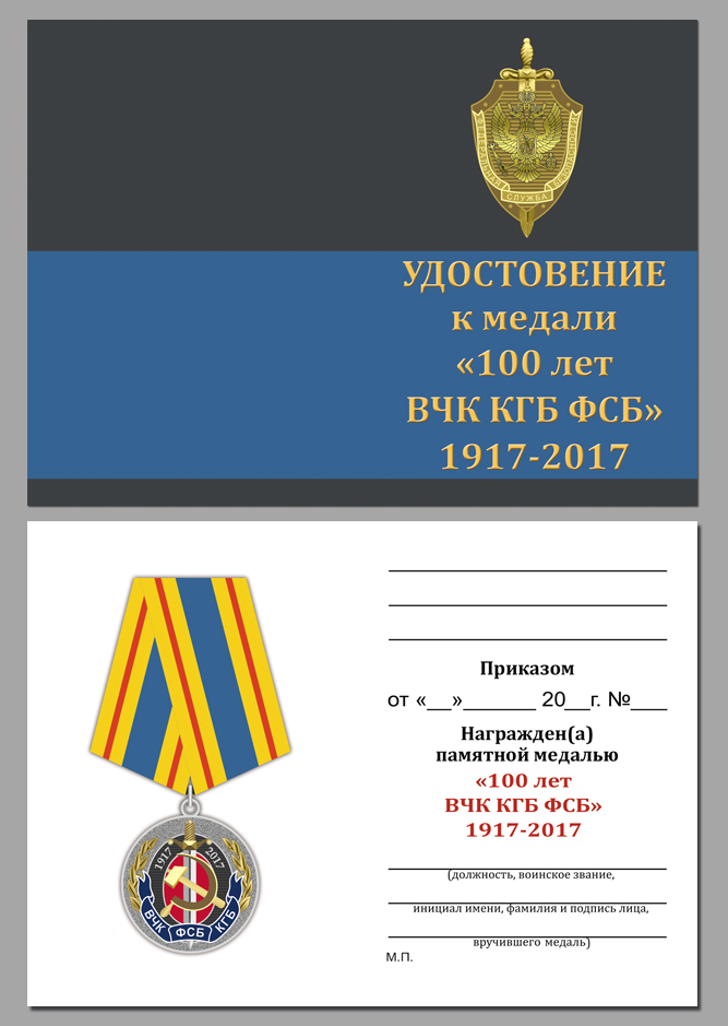 """Медаль """"Органам Государственной безопасности - 100 лет"""""""