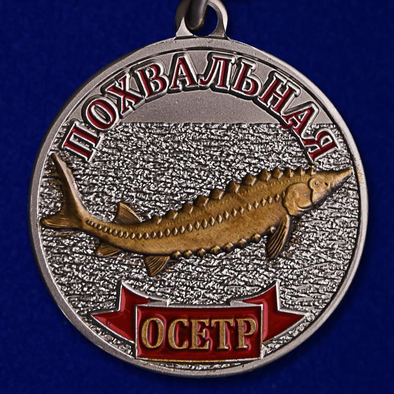 "Медаль ""Осетр"" - аверс"