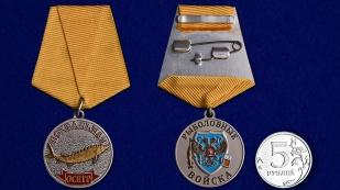 """Медаль """"Осетр"""" с удобной доставкой"""