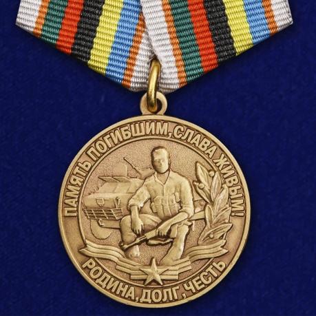 """Медаль """"Память погибшим, слава живым"""" В память мужеству и доблести ветеранов всех войн СССР и России после 1945 года"""