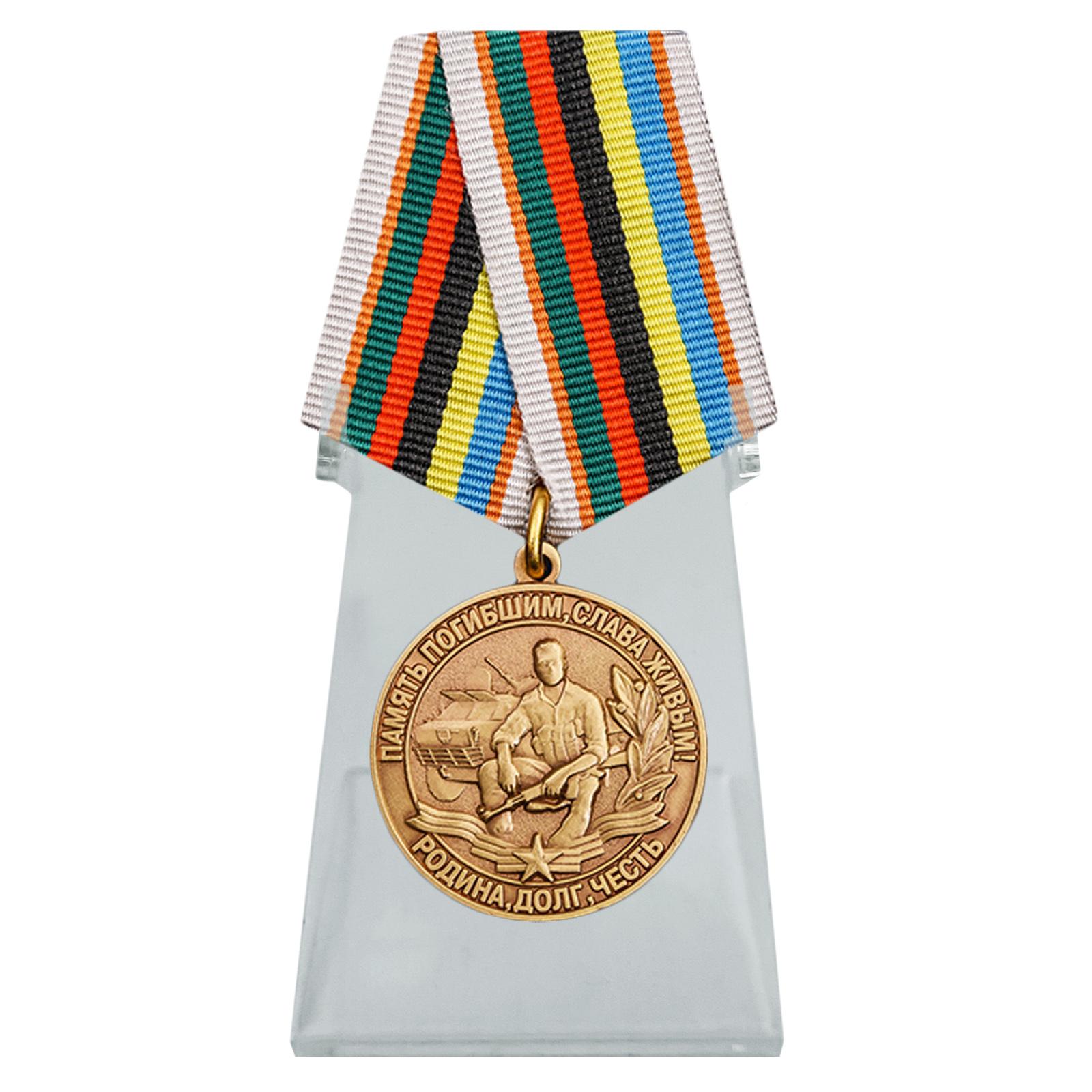 Медаль Память погибшим, слава живым на подставке