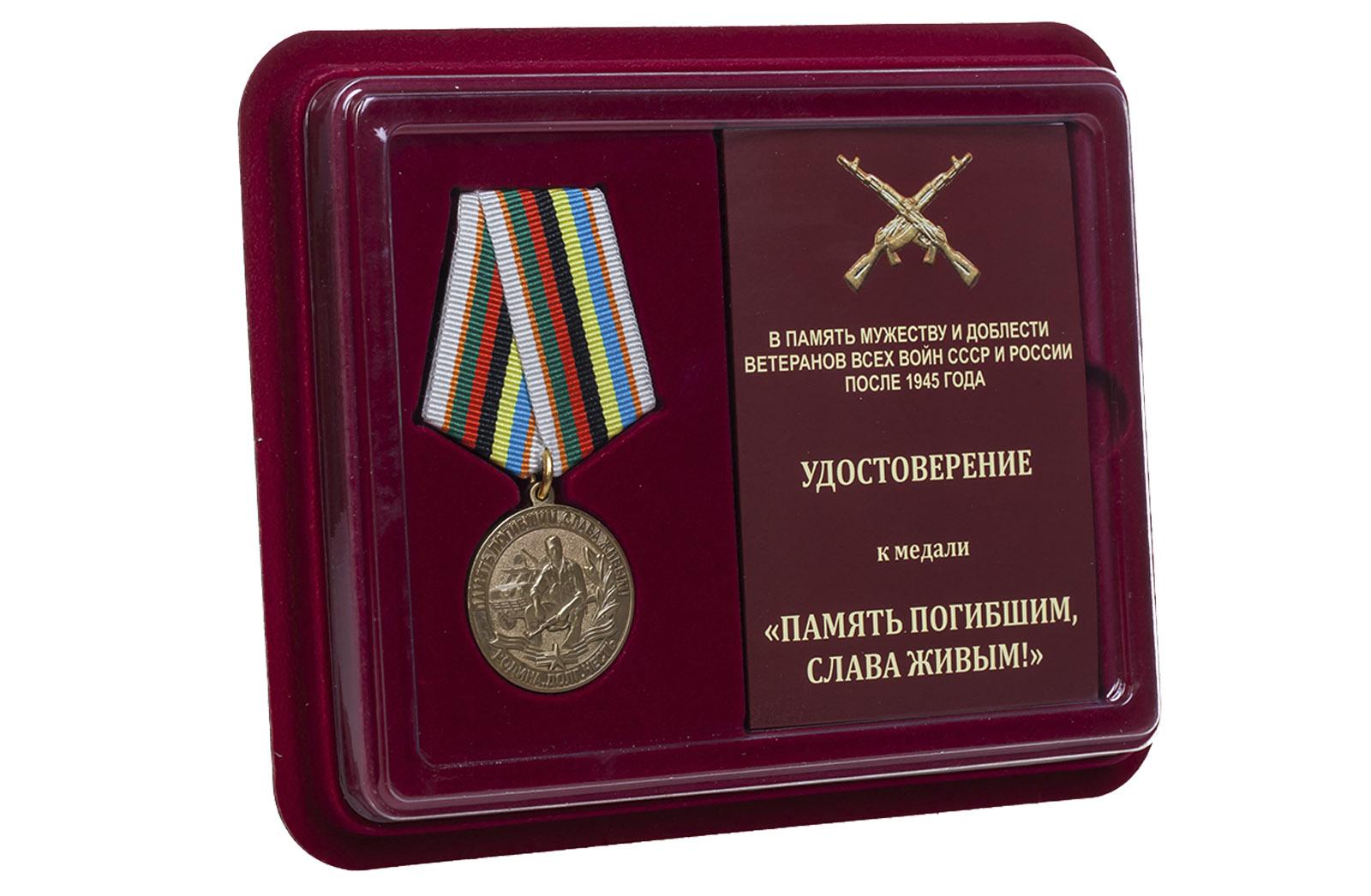 Медаль Память погибшим, Слава живым! купить по приемлемой цене