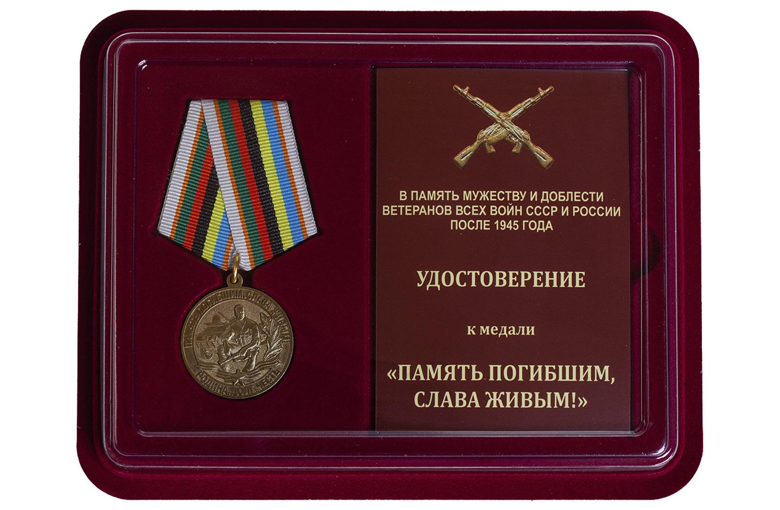 Медаль Память погибшим, Слава живым!