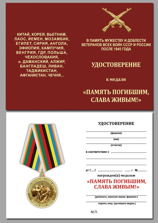 Удостоверение к медали Память погибшим, Слава живым!