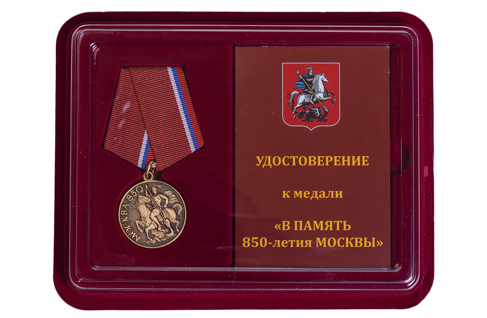"""Медаль """"Памяти 850-летия Москвы"""" купить в Военпро"""