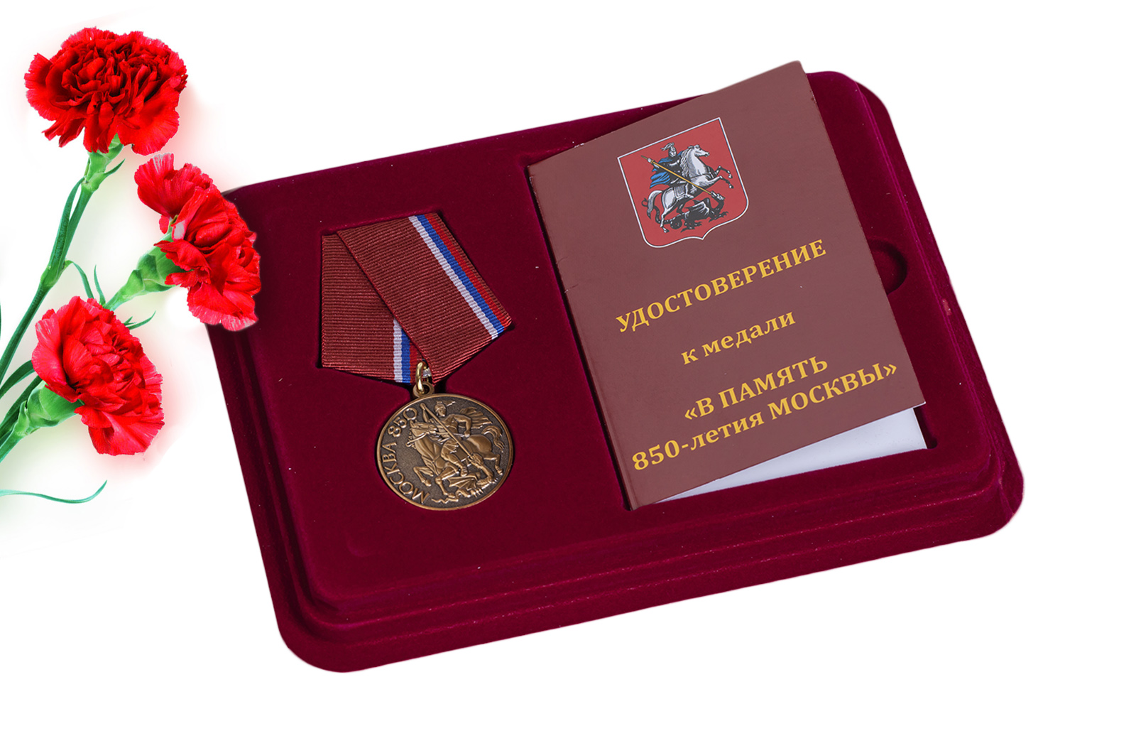 "Медаль ""Памяти 850-летия Москвы"""