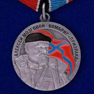 """Купить медаль """"Памяти Алексея Мозгового"""""""