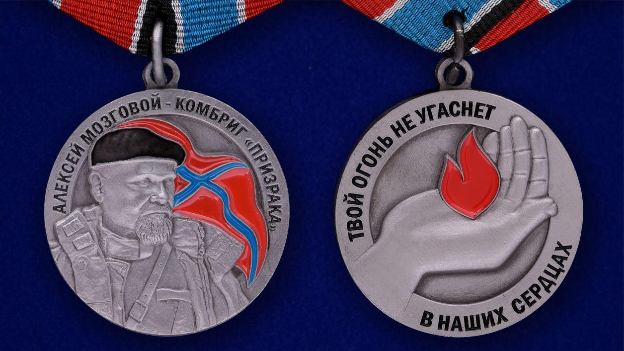 """Медаль """"Памяти Алексея Мозгового"""" - аверс и реверс"""