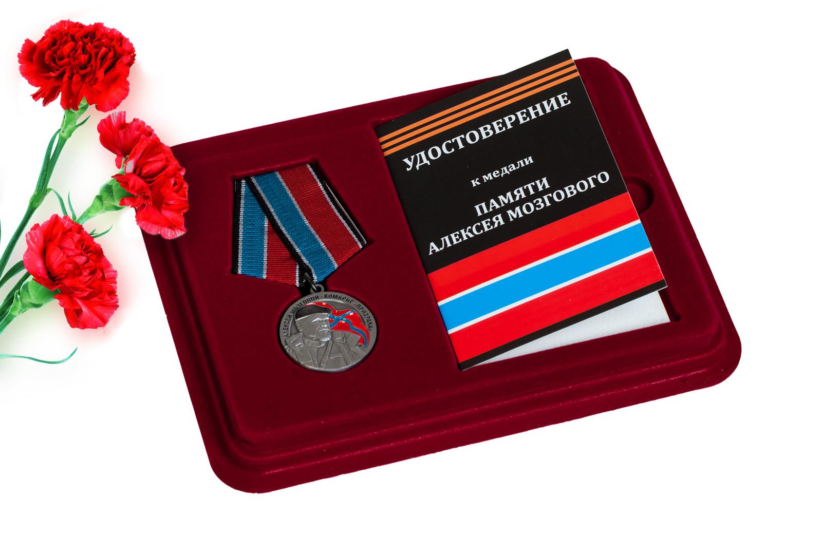 Купить медаль Памяти А Мозгового Новороссия по лучшей цене