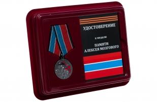 Медаль Памяти А Мозгового Новороссия  - в футляре с удостоверением