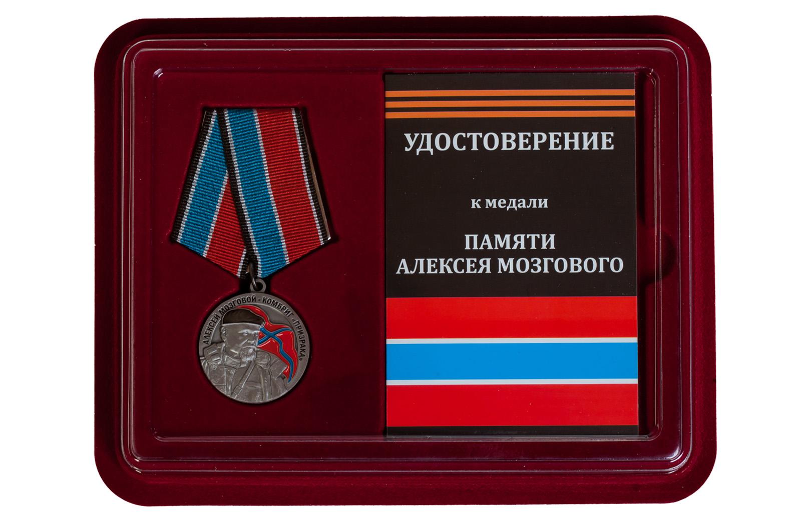 Медаль Памяти А Мозгового Новороссия