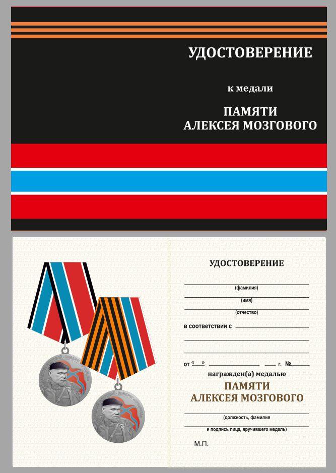 Медаль Памяти А Мозгового Новороссия - удостоверение