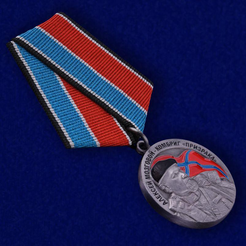 Медаль Памяти А Мозгового Новороссия - общий вид