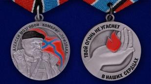 Медаль Памяти А Мозгового Новороссия - аверс и реверс