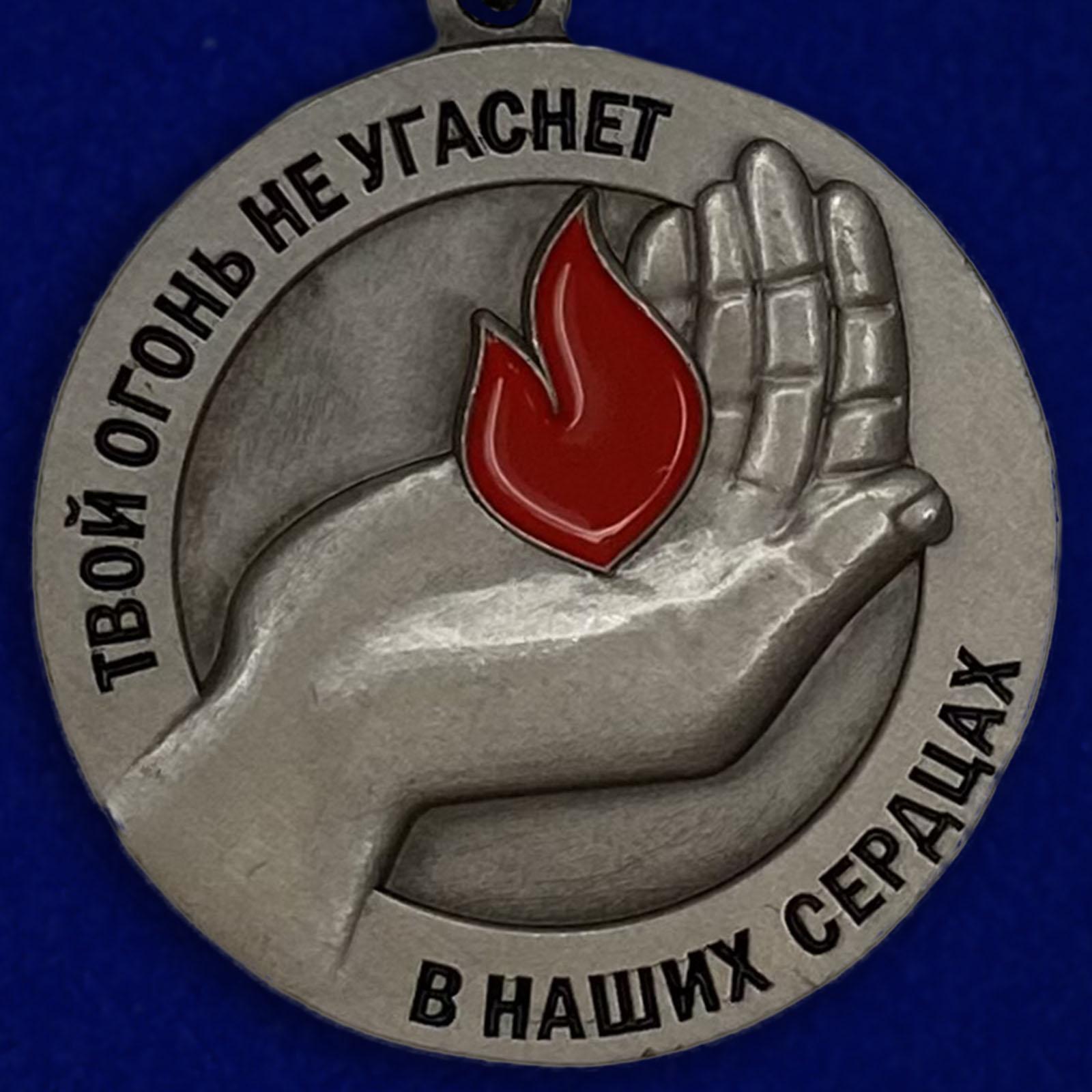 Медаль Памяти Алексея Мозгового