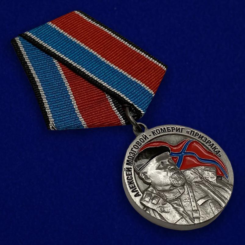 """Медаль """"Памяти Алексея Мозгового""""  под углом"""