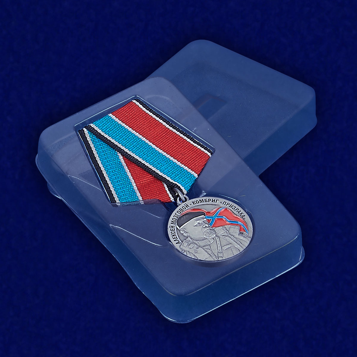 """Медаль """"Памяти Алексея Мозгового"""" - вид в футляре"""
