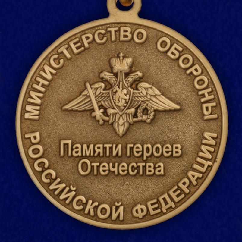 """Медаль """"Памяти героев Отечества"""" с доставкой"""