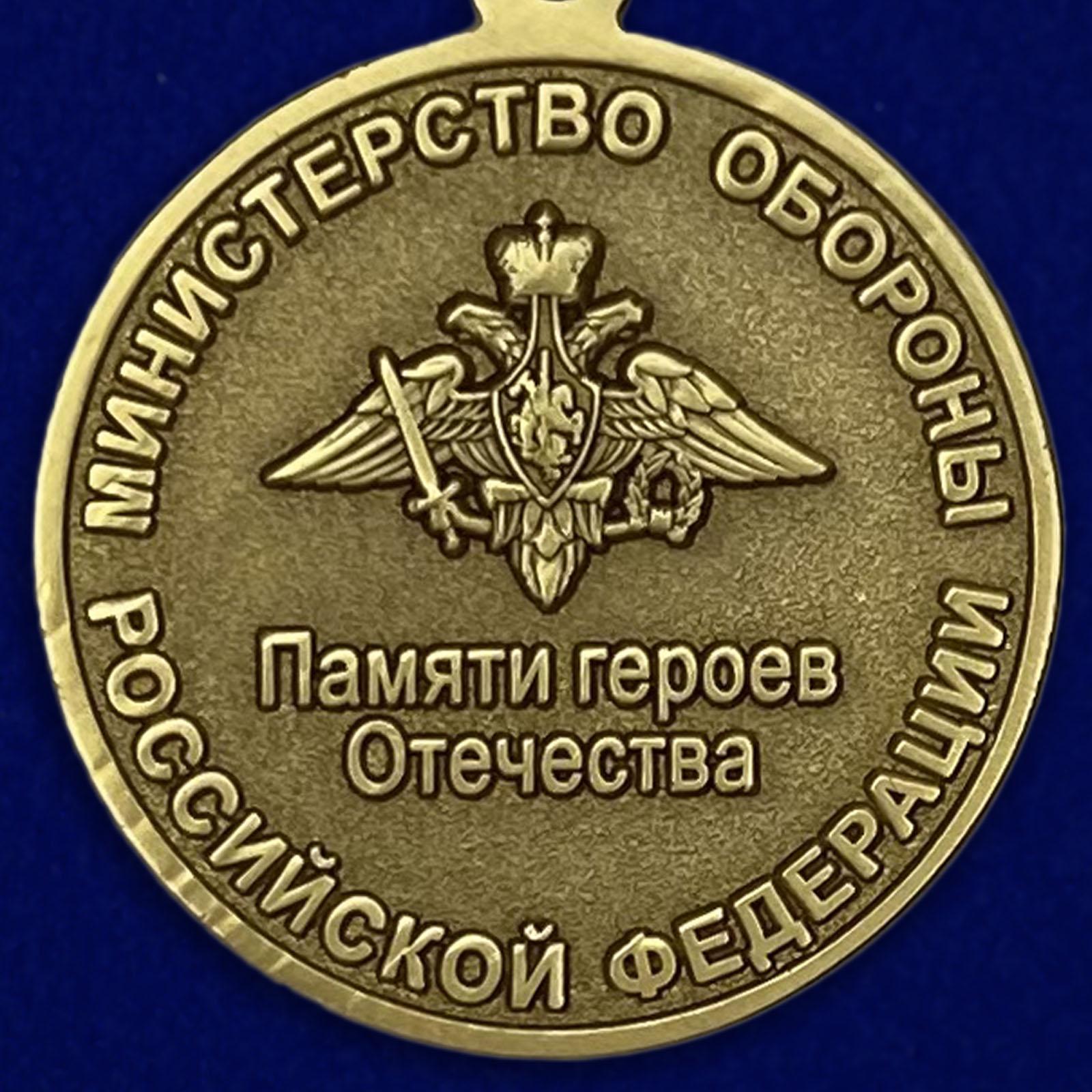 """Купить медаль """"Памяти героев Отечества"""" МО РФ"""