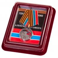 """Медаль """"Памяти Комбрига Алексея Мозгового"""""""