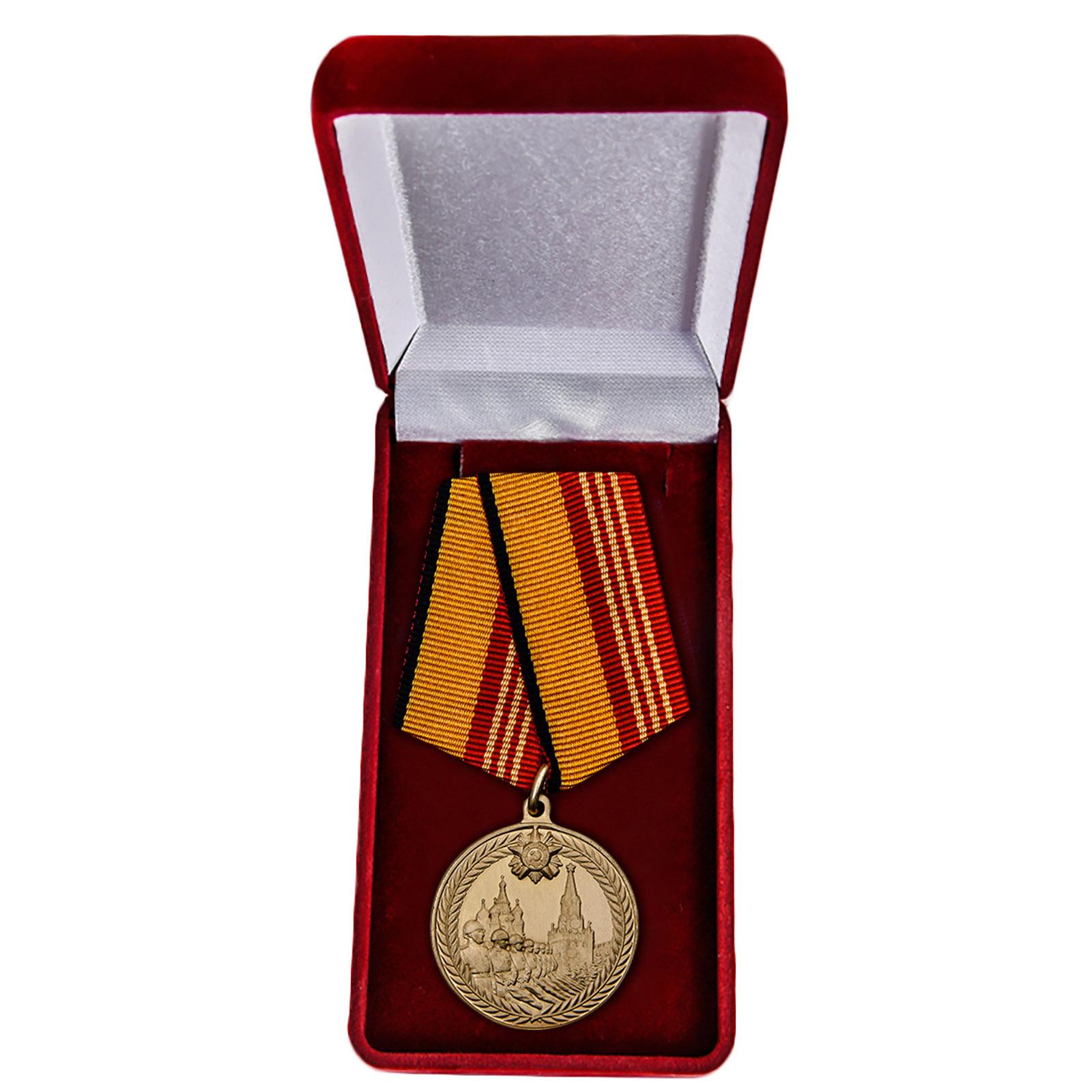 "Медаль ""Парад 70 лет Победы"" в футляре"