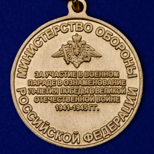 """Медаль """"Парад 70 лет Победы"""""""