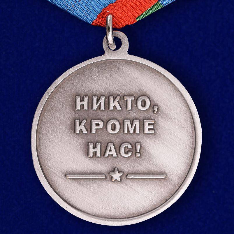 Медаль «Парашютист ВДВ» - оборотная сторона