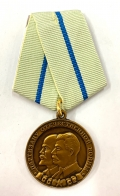"""Медаль """"Партизану ВОВ"""" 2 степени (Муляж)"""