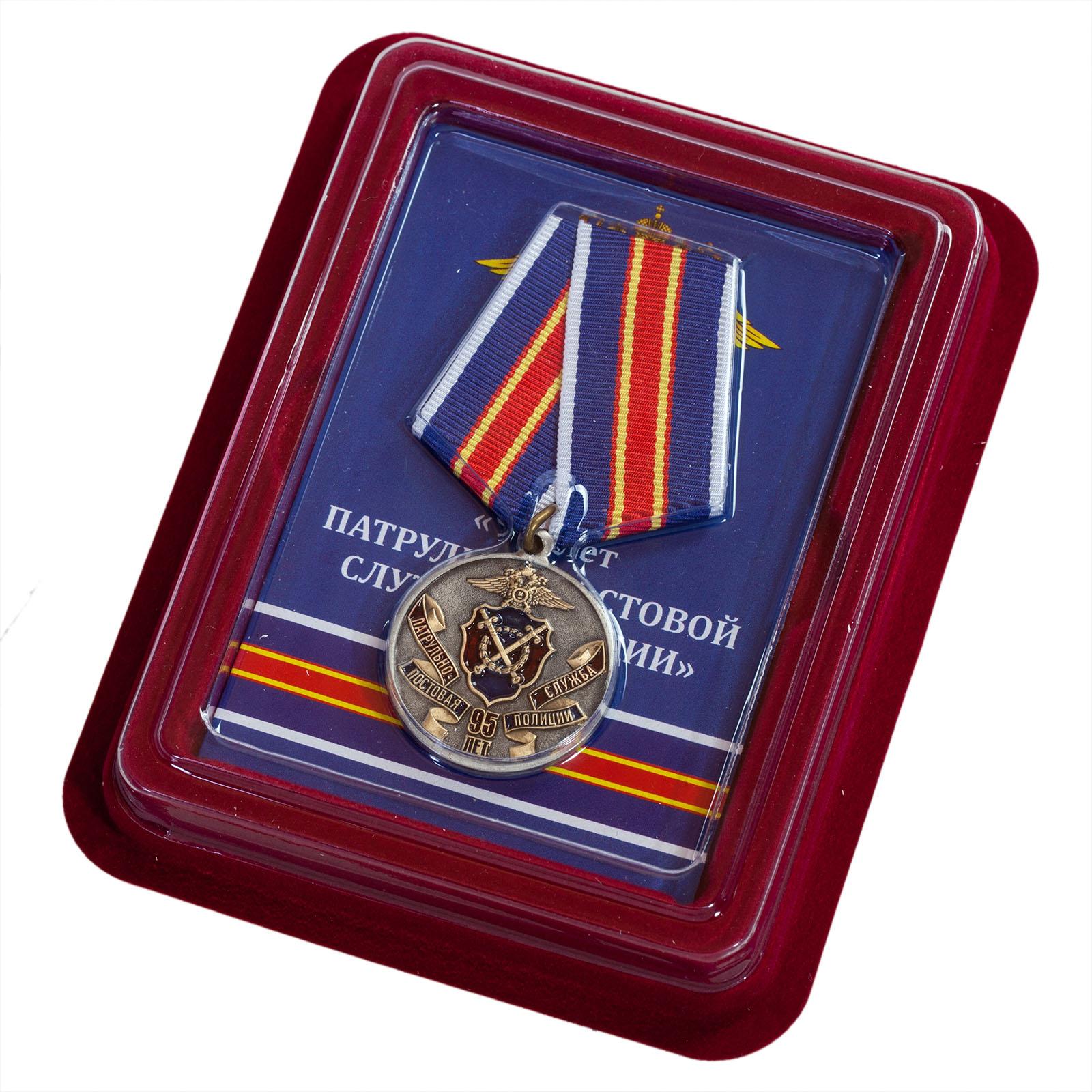 """Медаль """"Патрульно-постовой службе полиции 95 лет"""""""