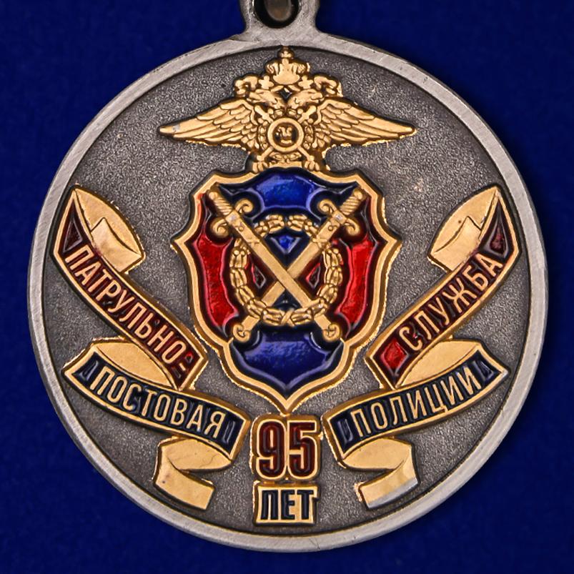 """Купить медаль """"Патрульно-постовой службе полиции 95 лет"""""""