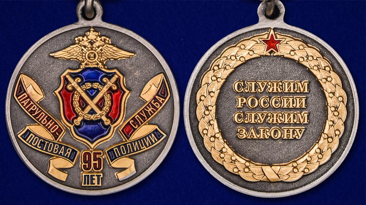 """Медаль """"Патрульно-постовой службе полиции 95 лет"""" - аверс и реверс"""