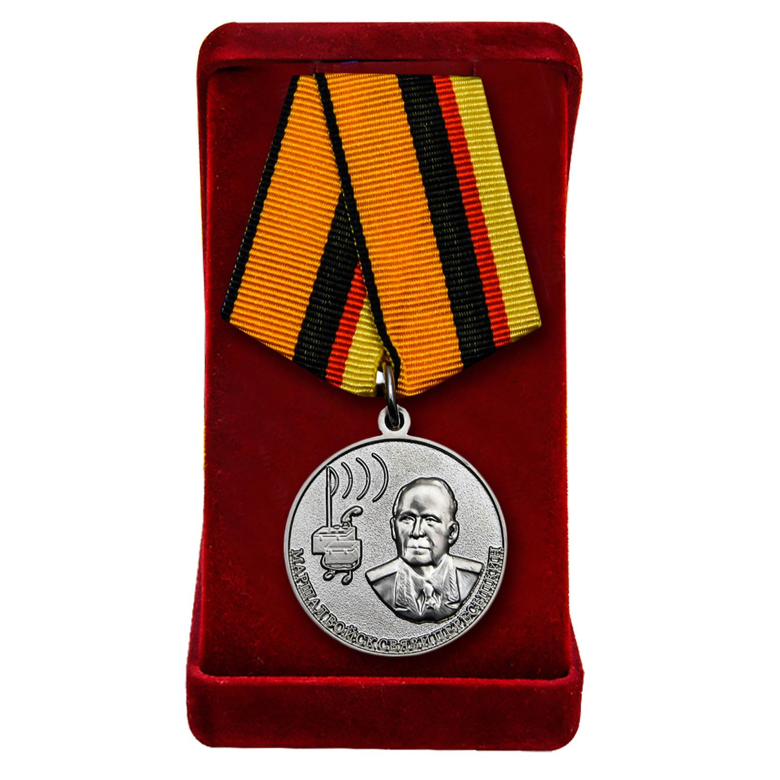 Медаль Пересыпкина в наградном футляре