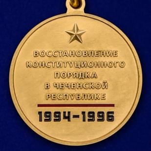 """Медаль """"25 лет Первой Чеченской войны"""" высокого качества"""
