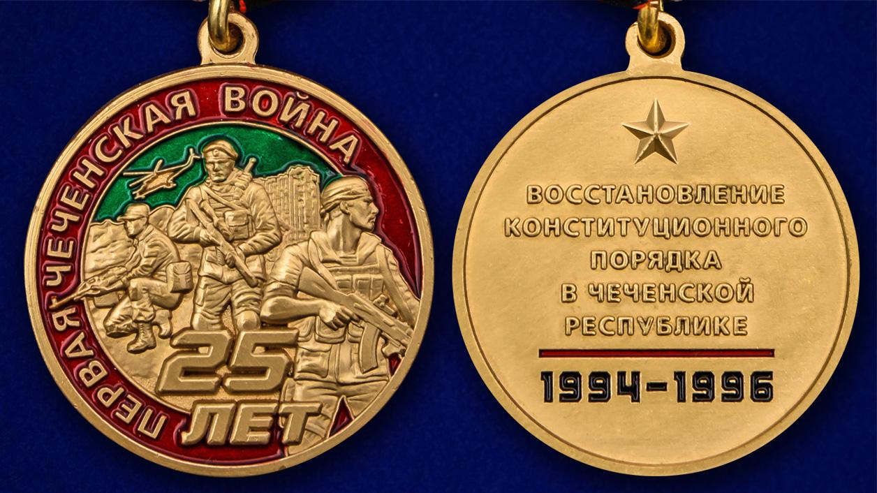 """Медаль """"25 лет Первой Чеченской войны"""" - аверс и реверс"""
