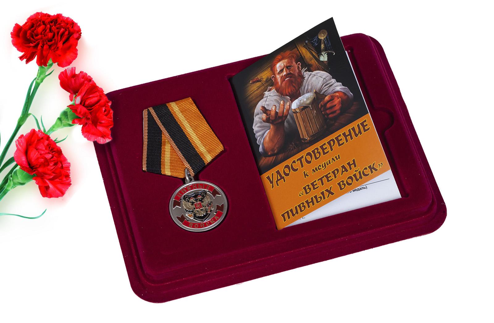 Медаль Пивные войска
