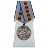 Медаль Победа 1945-2020 на подставке