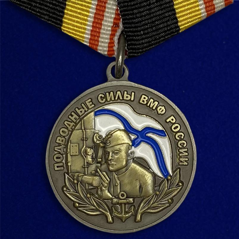 """Медаль """"Подводные силы"""" ВМФ России"""