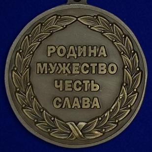 """Медаль """"Подводные силы ВМФ России"""" - оборотная сторона"""