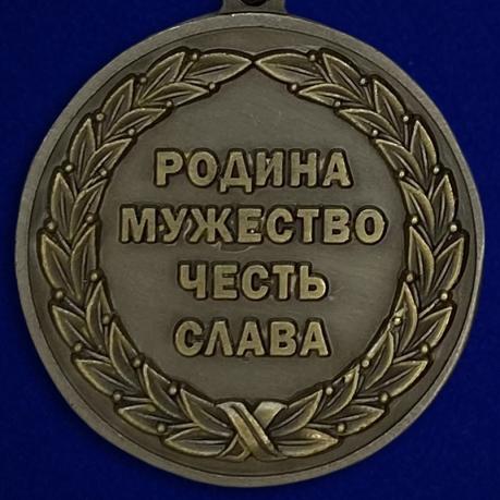 """Медаль """"Подводные силы ВМФ России"""""""