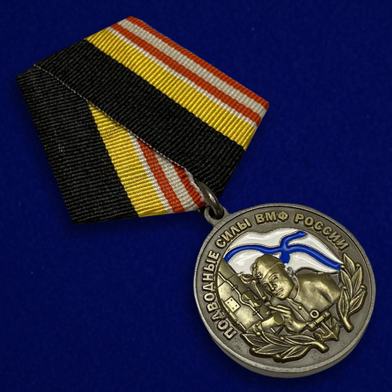 """Медаль """"Подводные силы ВМФ России"""" - общий вид"""