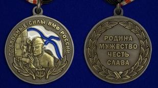 """Медаль """"Подводные силы ВМФ России"""" - аверс и реверс"""