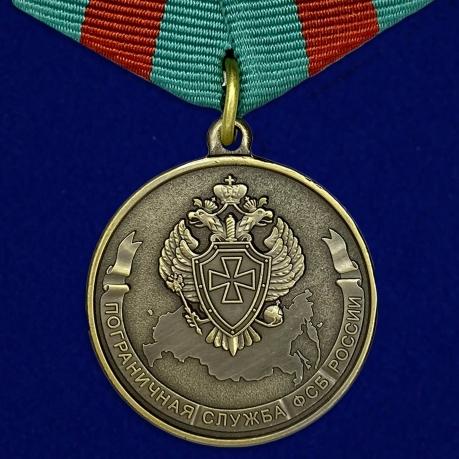 Медаль Пограничная Служба ФСБ России (Ветеран)