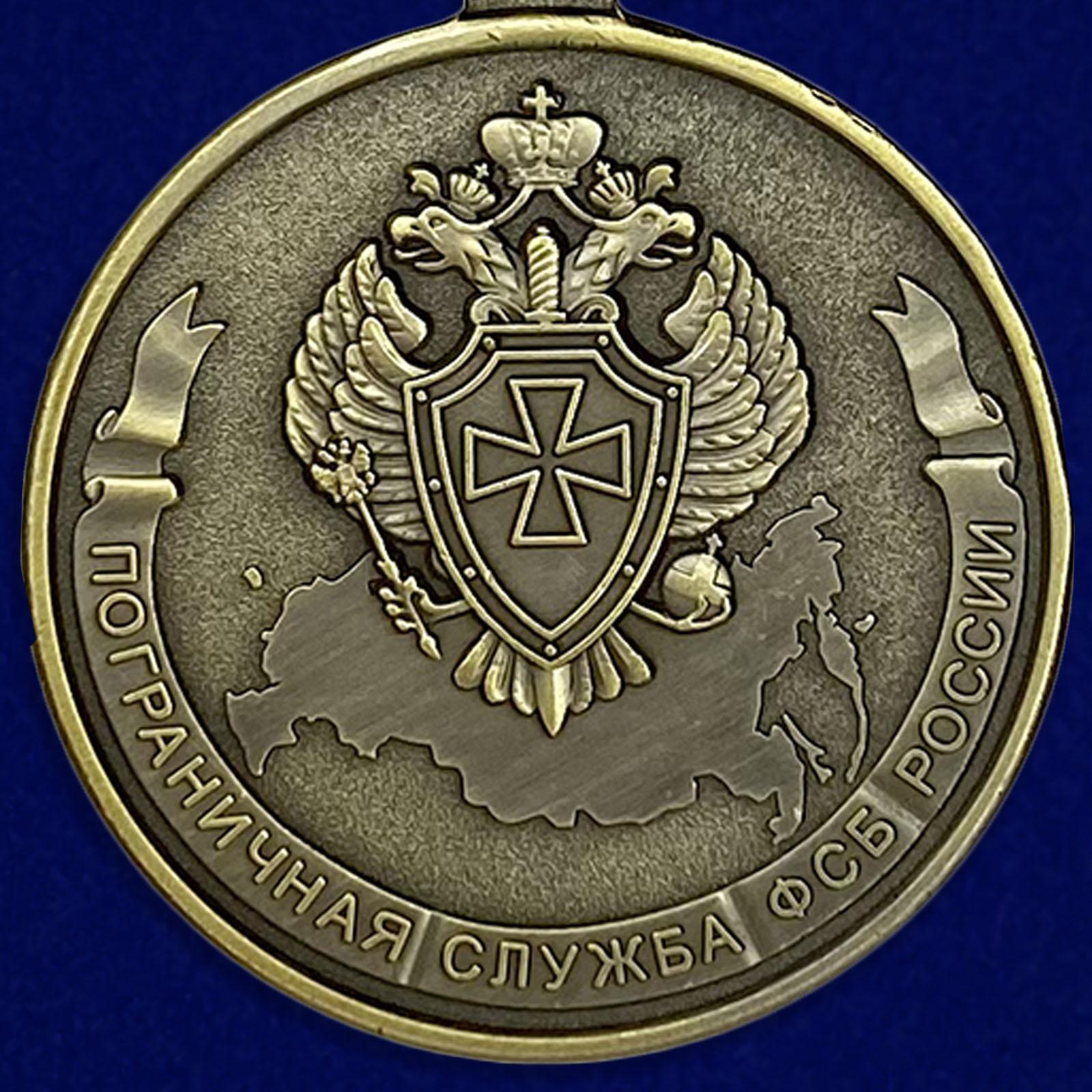 Медаль Пограничная Служба ФСБ приобрести