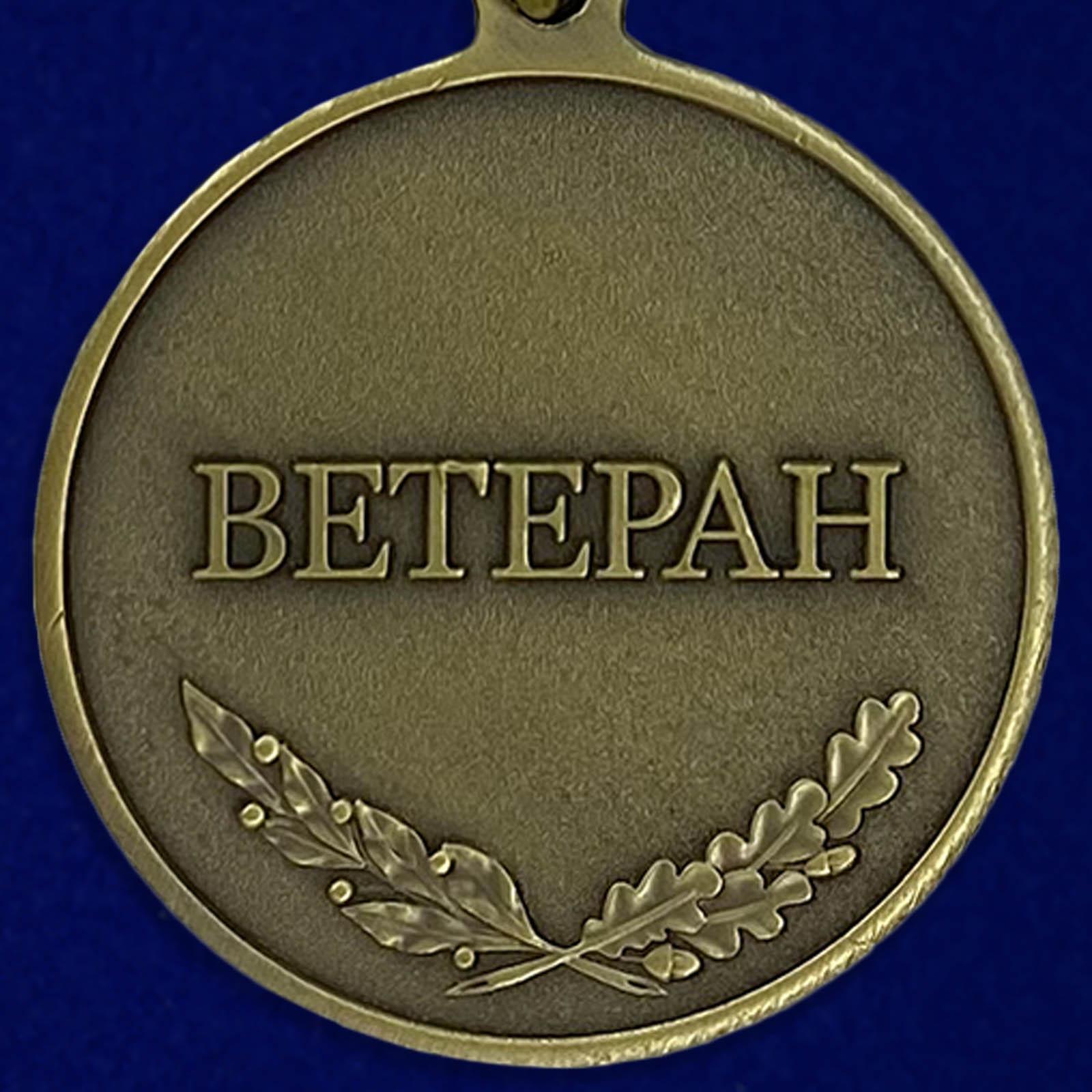 Медаль Пограничная Служба ФСБ России (Ветеран) от Военпро